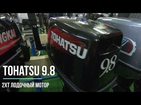 Лодочный мотор Tohatsu M 9.8 B Б/У