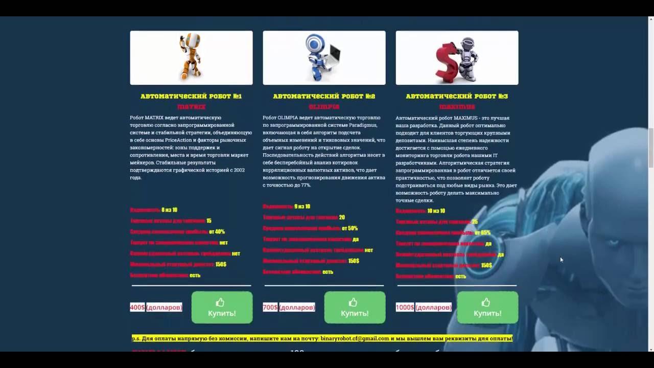 Автоматический робот для бинарных опционов криптовалюта статистика