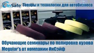 Обучающие семинары по полировке кузова Meguiar's от компании ИнСэйф