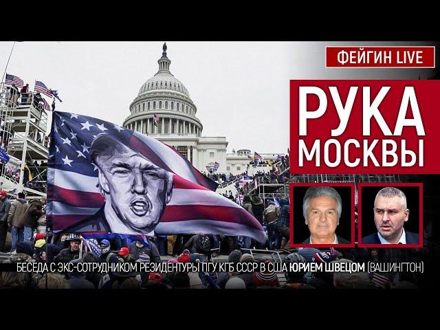 Рука Москвы. Беседа с экс-сотрудником резидентуры в США Юрием Швецом