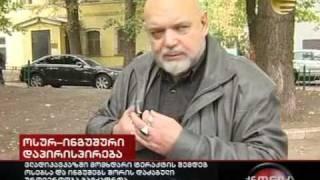 Телеканал Имеди про поход на карца (Ингушетия- Осетия)