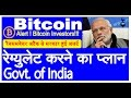 Bitcoin News in hindi - Big Update by PM Narendra Modi Zee