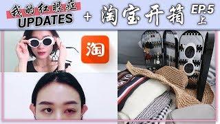 我的红眼症? + 淘宝开箱#5 上 | BOOM HUI Taobao Unboxing