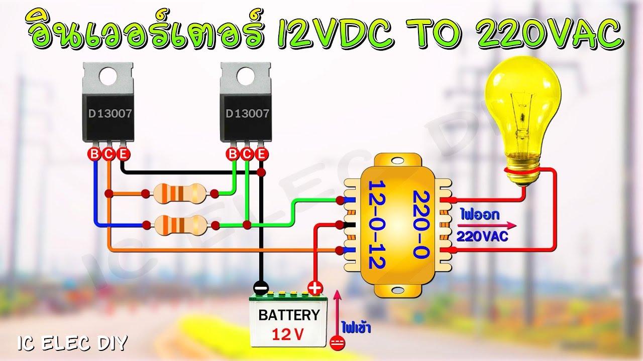 วงจรอินเวอร์เตอร์12V TO 220V พื้นฐานง่ายๆด้วยทรานซิสเตอร์จากซัพพลายคอมฯเก่า D13007