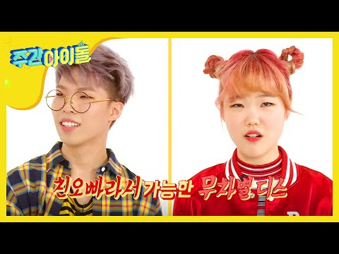 (Weeklyidol EP.253) AKMU Real brother and sister's rap diss battle