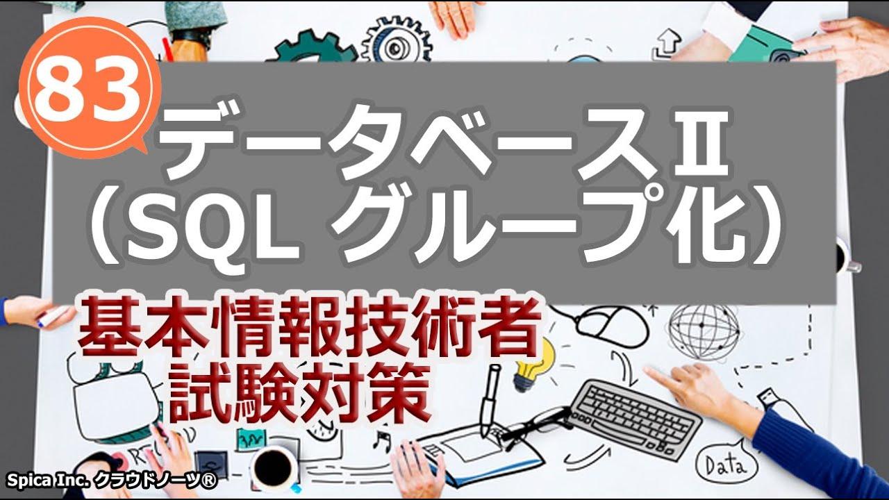 基本情報技術者試験対策 83 データベースⅡ(SQL グループ化)
