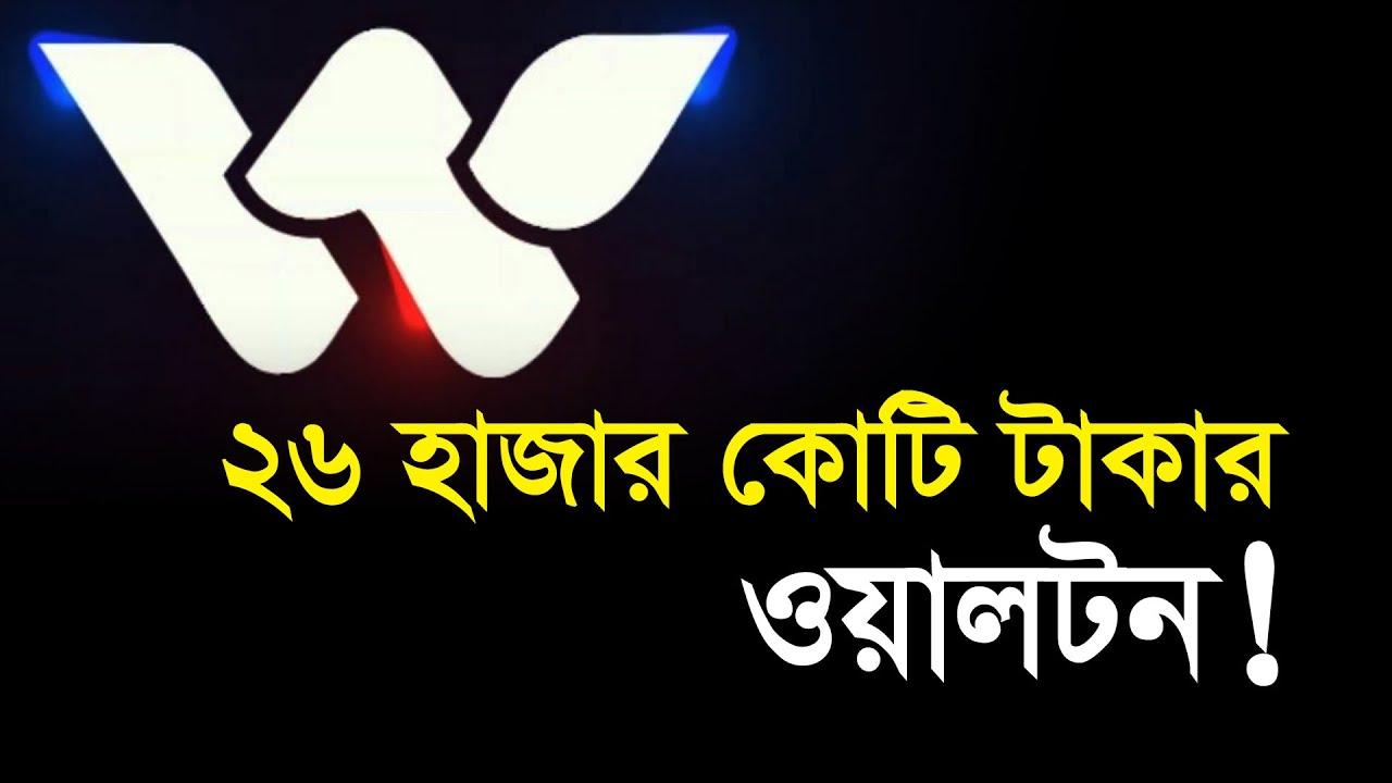২৬ হাজার কোটি টাকার ওয়ালটন !| Bangla Business News | Business Report 2020
