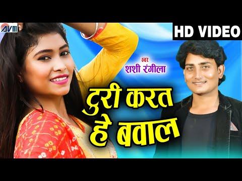Shashi Rangila | Cg Song | Turi Karat He Bawal | Chhattisgarhi Gana | Dj song | Vishal | AVM STUDIO