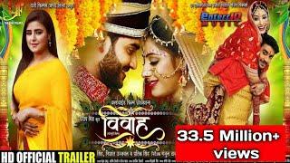 Vivah (विवाह) Official Trailer - Pradeep Pandey Chintu & Sanchita - New Bhojpuri Movie Trailer 2019