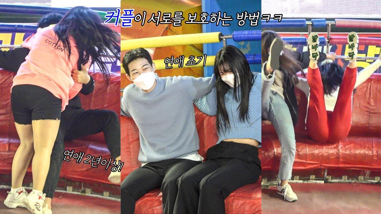 커플이 서로를 보호하는 방법ㅋㅋ  #디스코팡팡 #koreanculture #960