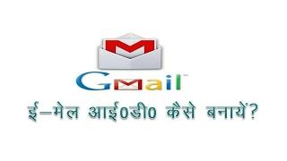 ERSTELLEN Sie G-MAIL-KONTO, wie GMAIL-Konto erstellen