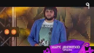 Эльбрус Джанмирзоев - Чародейка...