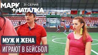 Марк + Наталка - 31 серия   Смешная комедия о семейной паре   Сериалы 2018