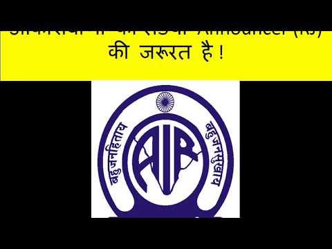 Vacancy in Aakashvani Radio... jobs (RJ/ ANNOUNCER)