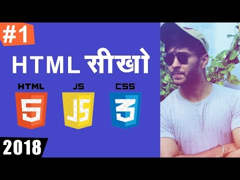 What Is HTML? How To Start With HTML? - HTML Tutorials #1