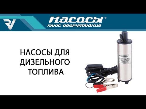 Насосы для дизельного топлива Насосы плюс оборудование