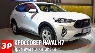 Кроссовер Haval F7 2018 // За рулем