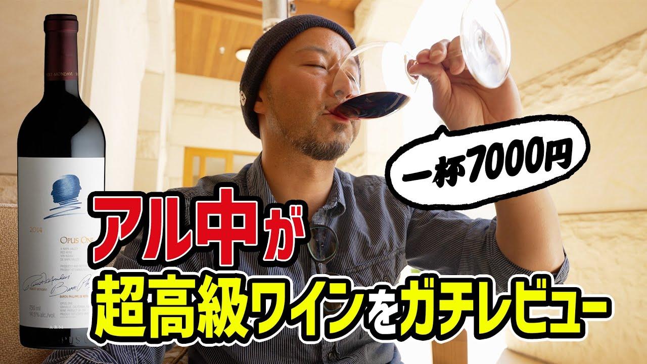 超高級ワイン【オーパスワン】を現地まで飲みに行った!アル中のガチレビュー