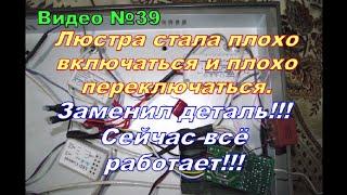Ремонт люстры своими руками(Люстра с дистанционным управлением проработала у нас примерно 4 года и начала глючить,в конце вообще перест..., 2015-03-11T19:26:01.000Z)