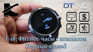 Фітнес-Годинник з компасом F18 KKTick DT.NO.1 Розпакування та перший погляд