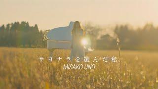 宇野実彩子 (AAA) サヨナラを選んだ私 ーーー 1年以上前に音源リリースした楽曲「サヨナラを選んだ私」 今回、mini Album「Sweet Hug」収録にともないMusic Videoを制作 ...