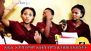 Ethiopia - አዲስ  እጅግ በጣም አስቂኝ የምን ልታዘዝ ትእይንቶች -  (Min Litazez) ክፍል 16