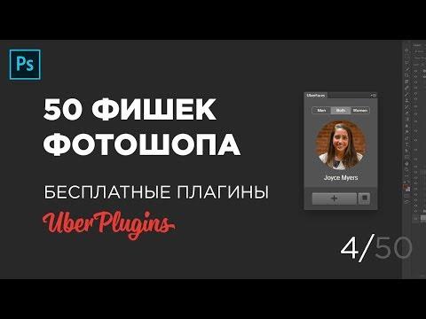 ТОП 4 ПЛАГИНА ФОТОШОП ДЛЯ ДИЗАЙНЕРА (4 Выпуск)