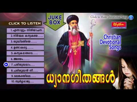Parumala Thirumeni Songs | Dhyanageethangal | Christian Devotional Songs Malayalam