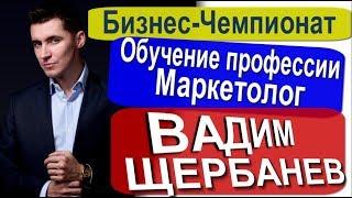 🔴🚀 Обучение профессии Маркетолог | Автор Вадим Щербанев