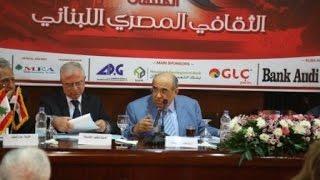 الفقى: التاريخ لم يشهد أي خلافات في العلاقات المصرية - اللبنانية.. فيديو