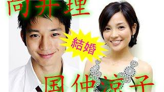 向井理と国仲涼子が12月結婚!Mukai Osamu is getting married! 俳優の...