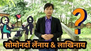 सुंदयै सोमोनदो लाखिनाय | सोमोनदो लेंनायनि सोमोन्दै | After Marriage Explore By Prakash Narzary