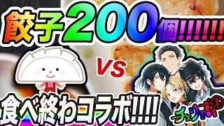 【史上初!!】餃子200個食べ終わるまでおわれません!!【Vtuber/チェリ高】