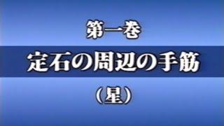 実戦手筋大全 (1) 定石周辺の手筋 - 星 thumbnail