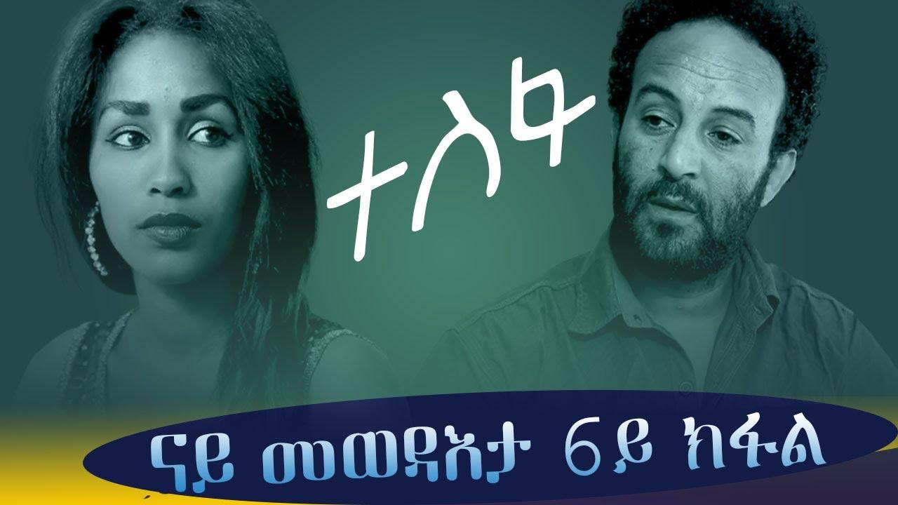 Download EriZara - ናይ መወዳእታ Part - 06 - ተስፋ - Tesfa || New Eritrean Film 2021 By Salih Seid (Raja)