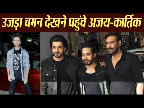 Ajay Devgn & Kartik Aaryan Come together for Sunny Singh's Ujda Chaman |FilmiBeat Mp3