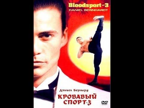 Фильм Bloodsport III