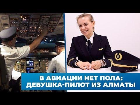 Девушка-пилот из Алматы рассказала о стереотипах