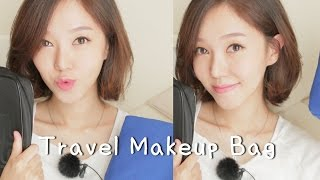 What's in My Travel Makeup Bag? 여행 메이크업 가방 Thumbnail