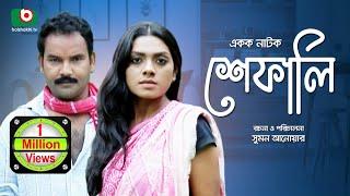 Shefali | Bangla Natok | Tisha, Monira Mithu, Maznun Mizan, Ishrat Nishat
