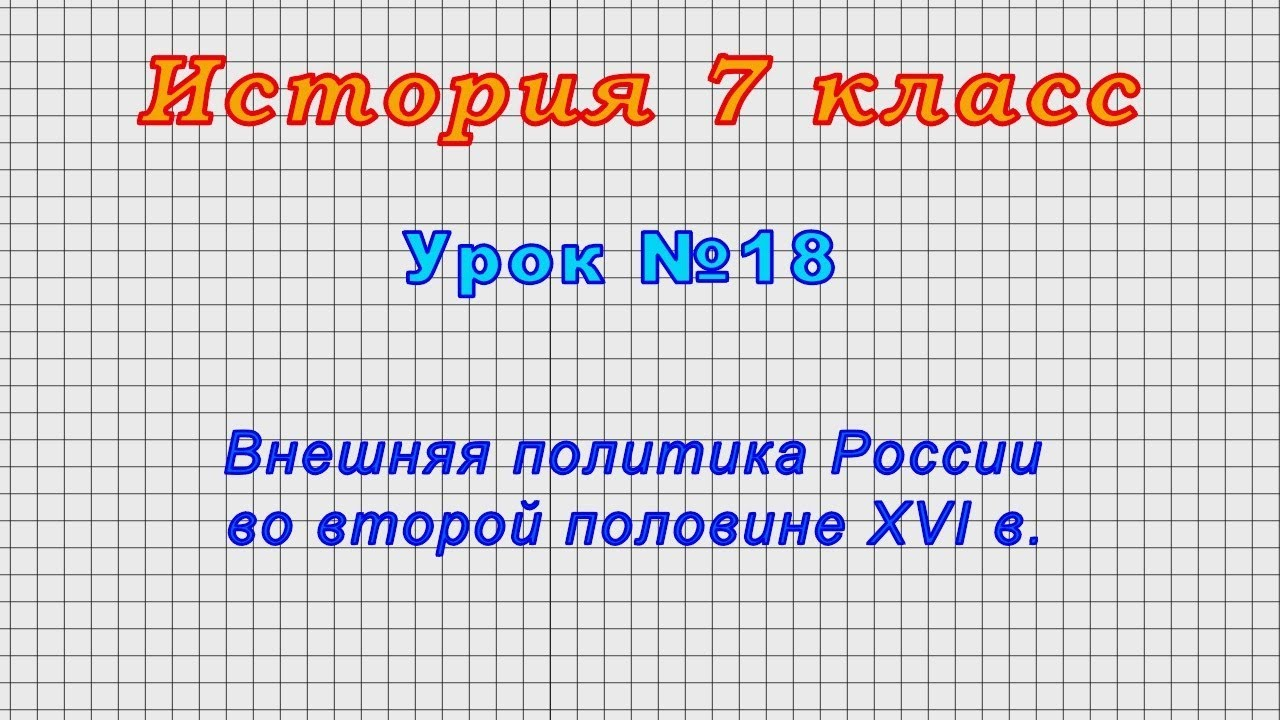 История 7 класс (Урок№18 - Внешняя политика России во второй половине XVI в.)