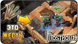 РЕЙДИМ ЗЕМЛЯКА! ПОПЫТКА ОТКРЫТЬ ГРОБЫ!  Frostborn!
