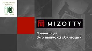 «Моторные Технологии: презентация нового выпуска облигаций»