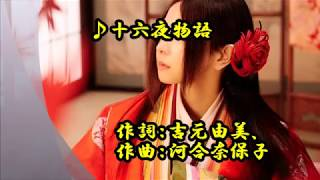 ご訪問、ありがとうございます♪m(__)m 今回は、河合奈保子さんの『十六...