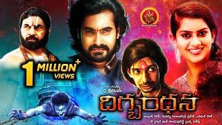 2018 Latest Telugu Horror Movies - Latest Horror Movies - Bhavani Movies