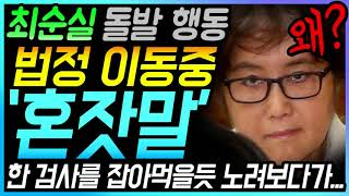 """업데이트 된 뉴스 :  최순실 돌발 행동! 법정 이동중 """"혼잣말"""" 한 검사를 잡아먹을듯 노려보다가... XX"""