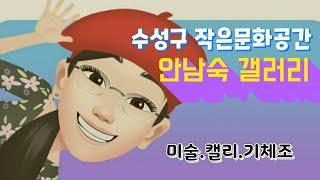 수성구 작은문화공간  안남숙갤러리 [자작스토리 19]