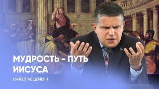 Почему именно мудрость - путь Иисуса? | Вячеслав Демьян