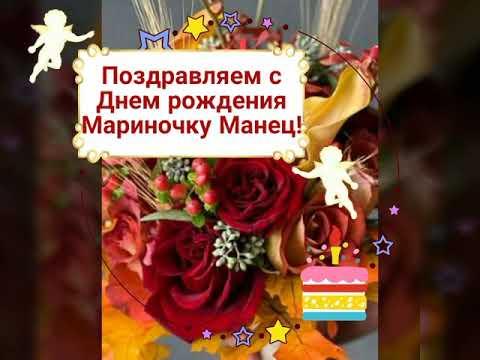 С Днем рождения, Мариночка, Марина!