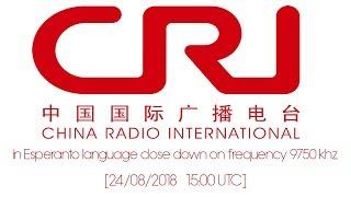 CRI in Esperanto language close down on frequency 9750 khz [24/08/2018 | 15:00 UTC]